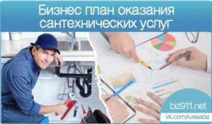 Бизнес идеи по оказанию услуг и идеи заработка на услугах