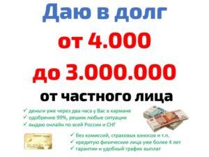 Деньги в долг у частного лица: контакты и номера телефонов