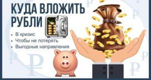 Куда вложить рубли сейчас – рекомендации от экспертов