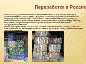 Переработка отходов и вторичного сырья в России
