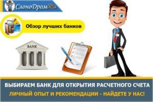 Как выбрать банк для открытия расчетного счета ООО или ИП