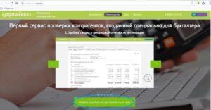 Как проверить контрагента по ИНН онлайн бесплатно