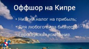 Оффшорная компания на Кипре