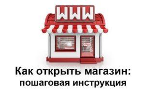 Как открыть продуктовый магазин: инструкция и визуальные примеры