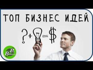 Как открыть бизнес: Топ 30 лучших бизнес-идей