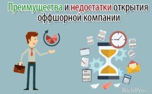 Что такое оффшор: подробное раскрытие