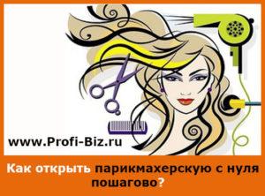 Как открыть парикмахерскую с нуля: пошаговая инструкция