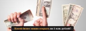 Какой бизнес можно открыть за 1 миллион рублей - идеи