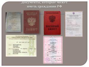 Какие документы нужны для первичного получения или замены ИНН россиянам или гражданам других государств