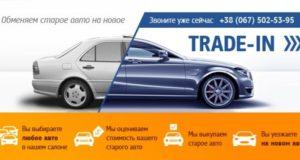 Что такое Трейд-Ин в автосалоне и как это работает