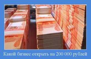 Какой открыть бизнес на 500000 рублей