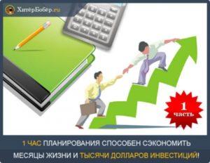 Как составить бизнес-план: подробная инструкция от практиков