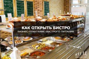 Бизнес-план кафе быстрого питания. Как открыть кафе быстрого питания :