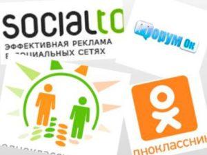 Как заработать деньги в Одноклассниках. 4 Способа заработка в ОК.ру