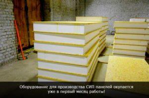 Производство сип панелей: бизнес с нуля