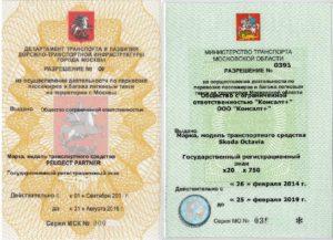 Получение лицензии на такси в Москве и регионах РФ