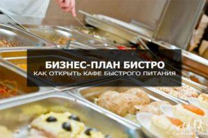 Кафе быстрого питания: подробный бизнес план