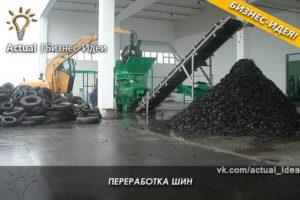 Бизнес по переработке шин: как организовать и сделать прибыльным