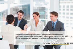 Инструкция по открытию агентства по подбору персонала
