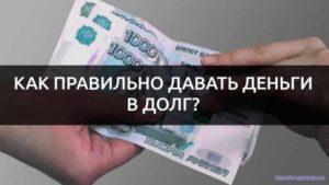Дать деньги в долг