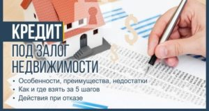 Кредит под залог недвижимости: 4 способа получения