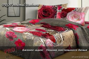 Свой бизнес на пошиве постельного белья