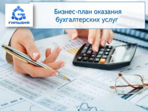 Бизнес-план по оказанию бухгалтерских услуг