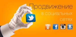 Продвижение в социальных сетях: 4 ключевых метода