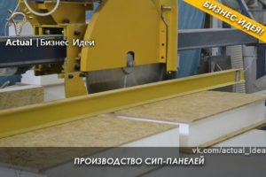 Бизнес на производстве СИП панелей