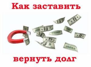 Как вернуть долг, если нет расписки и свидетелей: рекомендации и практические советы