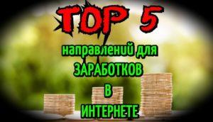 Топ 5 прибыльных направлений для заработков в интернете