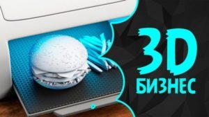 Бизнес-идеи с 3D-принтером