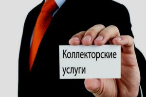 Коллекторские агентства в рф - Адвокат