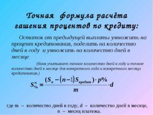 Расчет процентов по кредиту: формула для подсчета