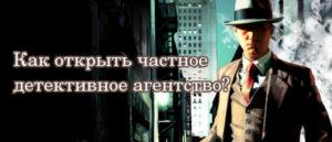 Как открыть частное детективное агентство
