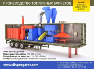 Производство топливных брикетов: инструкция ОТ и ДО
