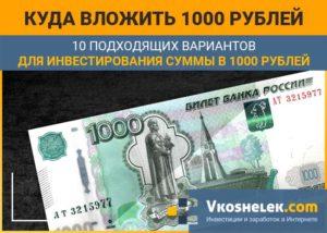 Куда вложить 1000 рублей - 10 вариантов инвестиций от 1000 рублей