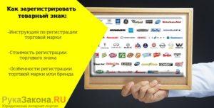 Как можно самостоятельно зарегистрировать свою торговую марку в России