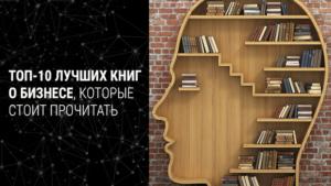 Лучшие книги по бизнесу: ТОП-11 бестселлеров