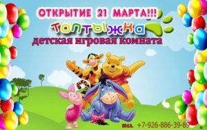Открытие детской игровой комнаты