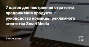 7 шагов для построения стратегии продвижения продукта — руководство команды рекламного агентства SmartMedia