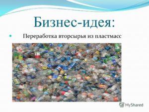 Переработка пластика: бизнес-план