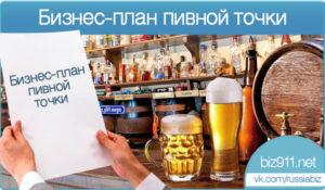 Бизнес-план по открытию пивного магазина