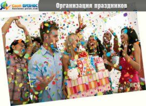 Агентство по организации праздников: подробный план открытия