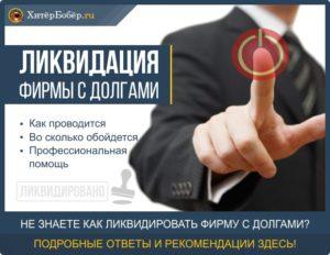 Процедура закрытия ООО без долгов