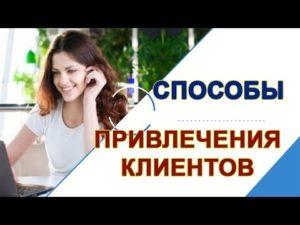 Привлечение клиентов: 6 нестандартных способов привлечения клиентов