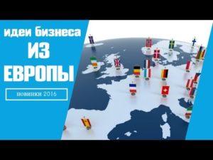 Новые бизнес идеи из Европы