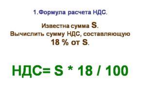 Как правильно рассчитать НДС 18% от суммы - формула, упрощение расчета