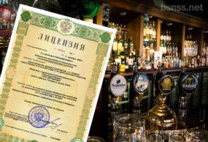 Получение лицензии на продажу алкоголя в баре, кафе или ресторане