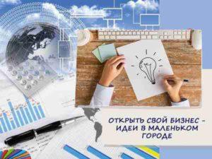 Как открыть свой бизнес в маленьком городе: идеи